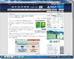 Windowsサポート延長