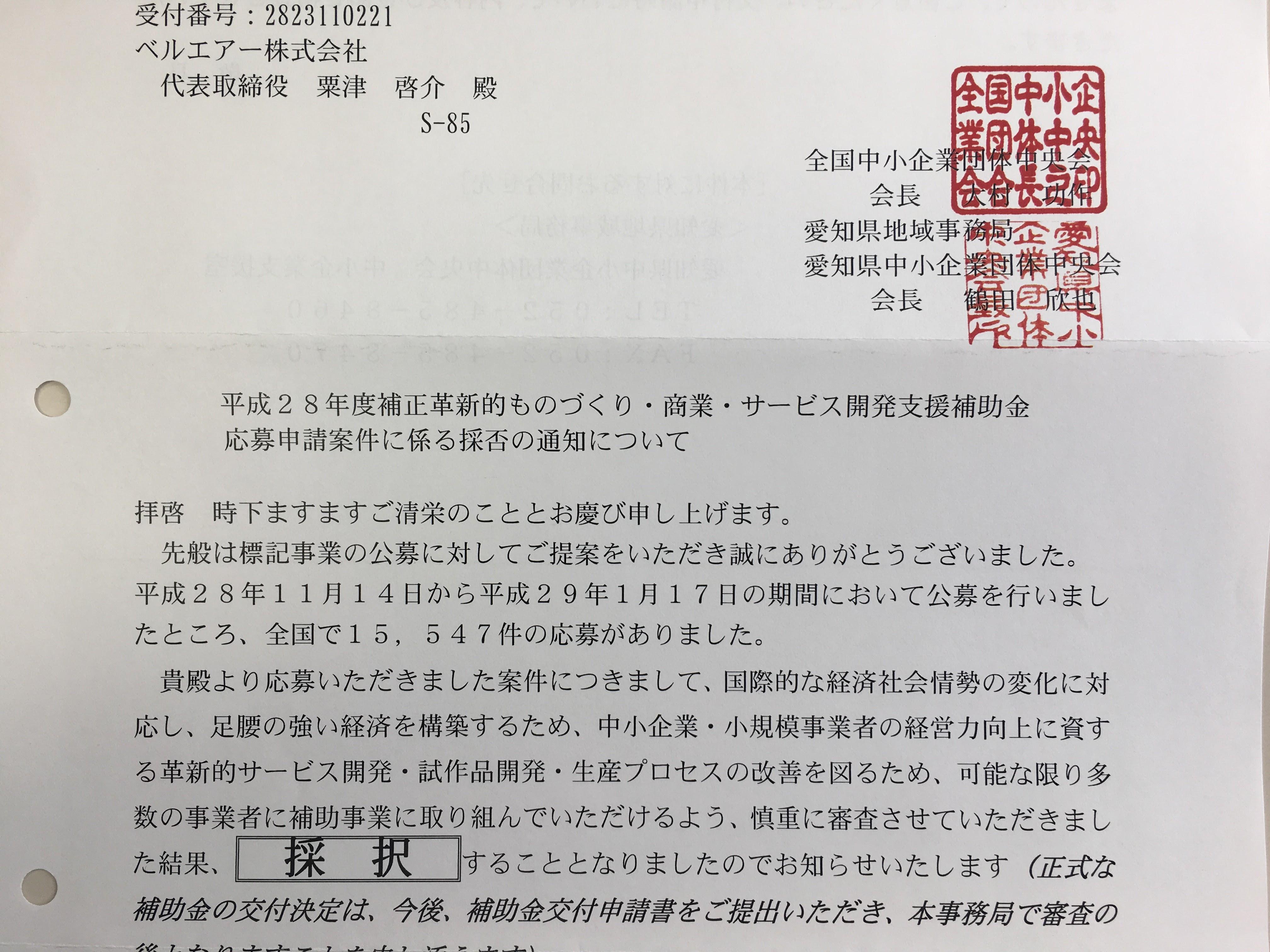 ベルエアー株式会社 粟津啓介のb...